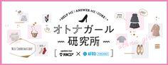 【docomo LOUNGE】FALL WINTER SPECIAL EVENT | AFRO FUKUOKA [ONLINE] 福岡の今がつまったグッドライフマガジン
