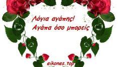 Σ'αγαπώ... εικόνες τοπ με λόγια - eikones top Good Morning Cards, Christmas Ornaments, Holiday Decor, Christmas Jewelry, Christmas Decorations, Christmas Decor