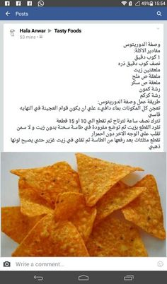 دوريتوس المقرمشة Appetizer Recipes, Snack Recipes, Cooking Recipes, Tunisian Food, Arabian Food, Egyptian Food, Ground Meat Recipes, Salty Foods, Tasty