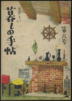 美しい暮しの手帖 第1世紀 第六号(6号) 1949年(昭和24年)昭和レトロ,ハンドメイド,ルームシューズ,台所,棚,収納,古い雑誌 バックナンバー