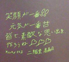 Kis-My-Ft2 Message of Takashi Nikaido