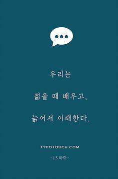 타이포터치 바흐 명언 음악명언 예술가명언 클래식 아포리즘 깨달음 The Words, Cool Words, Wise Quotes, Famous Quotes, Inspirational Quotes, Language Quotes, Korean Quotes, Korean Words, Korean Language