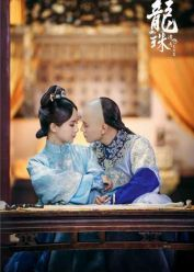 The Legend of Dragon Pearl is a Chinese TV series starring Yang Zi and Qin Jun Jie. See more info and promotional stills. Drama Series, Tv Series, The Last Princess, Sweet Stories, Getting Old, Martial Arts, Ariana Grande, Real Life, Cinema