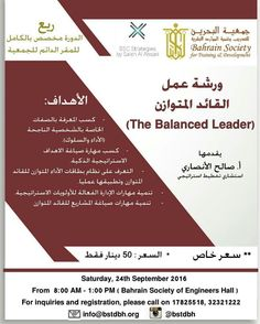 @bstdbh @salehalansari  #bstdbh #leadership