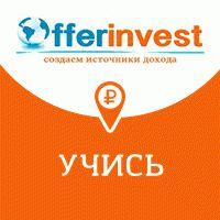 Бизнес-клуб Offerinvest