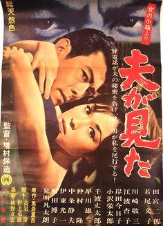 Otto ga mita 'Onna no kobako' yori (1964)Director: Yasuzô Masumura Writers: Jyugo Kuroiwa (novel), Tatsuo Nogami, Stars: Ayako Wakao, Jiro Tamiya, Keizô Kawasaki