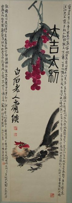 Chinese Rooster Style of Qi Baishi 1864-1954 : Lot 43