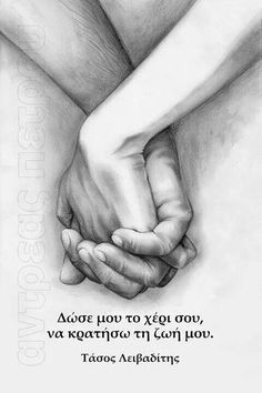 once I have you I'm never letting you go Big Words, Greek Words, Love Words, Movie Quotes, True Quotes, Motivational Quotes, Greece Quotes, Favorite Quotes, Best Quotes