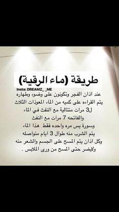 Laila Laila El Maatawi's media content and analytics Doa Islam, Islam Beliefs, Islam Hadith, Islamic Teachings, Islam Religion, Allah Islam, Islam Muslim, Islam Quran, Alhamdulillah