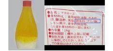 20200723 化学調味料入りマヨネーズ