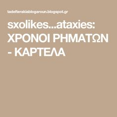 Grammar, Language, Education, School, Blog, Writing Ideas, Reading, Kids, Greek