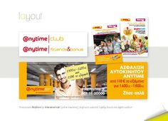 Eπικοινωνία Anytime by Interamerican (online insurance), λογότυπα customer loyalty, έντυπα και αφίσα outdoor