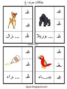 Colours Name For Kids, Arabic Alphabet Pdf, Islam For Kids, Arabic Lessons, Alphabet Worksheets, Arabic Language, Learning Arabic, Kids Education, Preschool Activities