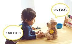 ボタンをつけると、ぬいぐるみがしゃべりだす!?おしゃべりスピーカー Pechat | クラウドファンディング - Makuake(マクアケ)