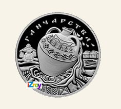Belarus 1 ruble 2018 Copper-Nickel Coin The world through the eyes of children