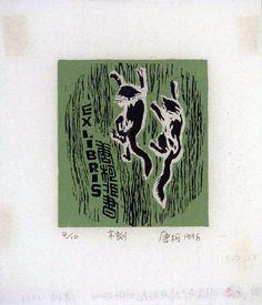 Ex-libris - Gatti - Xilografia di Tang Ke (1998)