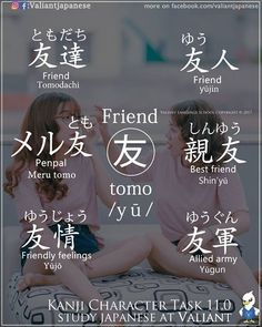Words with the character for friend. -- Japan, Japanese words, vocabulary, learning different languages, infographic, kanji