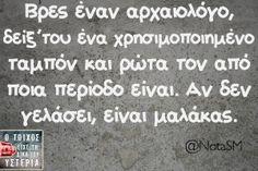 Βρες έναν αρχαιολόγο… Funny Greek Quotes, Funny Quotes, Quote Posters, Just For Laughs, The Funny, Good Books, Best Quotes, Haha, Jokes