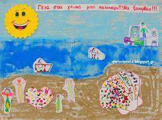 Με το βλέμμα στο νηπιαγωγείο και όχι μόνο.... Ocean Art, Collage, Diagram, Blog, Collages, Blogging, Collage Art, Colleges