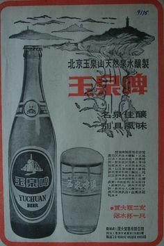 1975年廣告。香港啤酒市場競爭激烈,外國啤酒之外,還有本地生產的啤酒,中國啤要打入市場絶不容易,唯有以中國名山靚水釀製作為賣點。