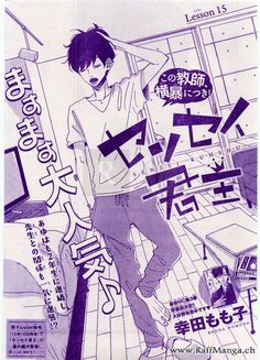 Sensei Kunshu is amazing you all should read it. It only has a few chapters out in English but you can get translations all the way up to 21