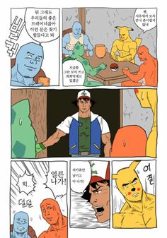 Pokemon Funny, Just For Fun, Peanuts Comics, Comedy, Family Guy, Animation, Humor, Guys, Anime
