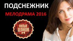 ПОДСНЕЖНИК 2016 Русские мелодрамы 2016 новинки HD 720p