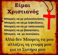 Learn Greek, Orthodox Icons, Greek Quotes, Verse, Faith In God, Christian Faith, Cute Quotes, Wise Words, Christianity