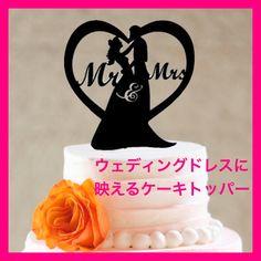 新品!ケーキトッパー 結婚式 ウエディング ケーキ ウェディング ブライダル ハンドメイドのウェディング(その他)の商品写真