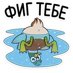 Набор стикеров для Telegram «Утя» Pusheen Love, Telegram Stickers, Cartoon Painting, Smurfs, Humor, Memes, Drawings, Cats, Animals