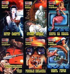 Жестокая реальность в 10 томах (2002) FB2