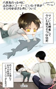 Rivaille (Levi)  baby Eren Jaeger | THE AMOUNT OF ADORBLENESS IN THIS PICTURE IS ENDLESS 3