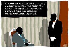 Δημιουργία - Επικοινωνία: Γελοιογραφίες: σκίτσα για πρόεδρο της  δημοκρατίας...