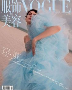 Amandine Renard by Camila Akrans for Vogue China July 2018 Vogue Magazine Covers, Fashion Magazine Cover, Fashion Cover, Vogue Covers, Vogue China, Vogue Russia, High Fashion Photography, Editorial Photography, Fashion Photography Inspiration