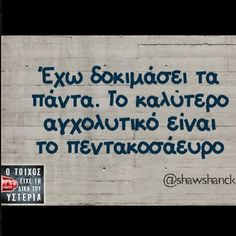 Best Quotes, Funny Quotes, Life Quotes, Tell Me Something Funny, Minimal Quotes, Funny Greek, Magic Words, Greek Quotes, Have A Laugh