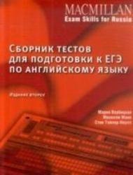 Macmillan Exam Skills for Russia, Сборник тестов для подготовки к ЕГЭ по…