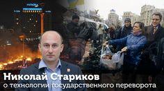 Николай Стариков о технологии государственных переворотов