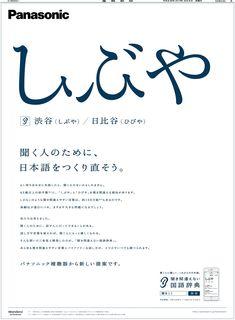 Design Art, Web Design, Graphic Design, Creative Advertising, Flyer Design, Typography, Inspiration, Posters, Ideas