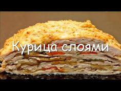Курица слоями - куриное филе запеченное в духовке, простой пошаговый рецепт - Простые рецепты Овкусе.ру