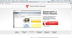 Новый Яндекс.Браузер