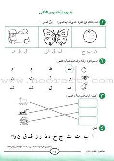 arabic worksheets for beginners pdf