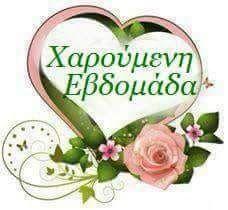 Good Night, Good Morning, Mom And Dad, Flowers, Greek, Icons, Decor, Good Day, Dekoration