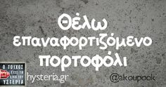Funny Greek Quotes, Greek Memes, Sign Quotes, Wisdom Quotes, Me Quotes, Funny Photos, Funny Images, Funny Statuses, Clever Quotes