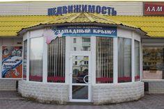 Евпатория , город АР Крим
