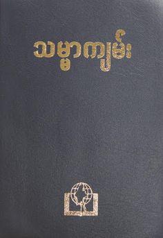 Myanmar Holy Bible - Myanmar Christian Online Library