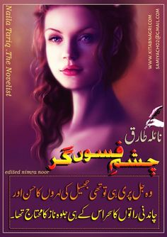 Hand Embroidery Patterns Flowers, Famous Novels, Novels To Read, Gym Workout For Beginners, Urdu Novels, Romance Novels, Reading Online, Gym Workouts, Pdf