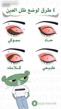 Red Eye Makeup, Simple Eye Makeup, Eye Makeup Tips, Skin Makeup, Makeup Tutorial Eyeliner, No Eyeliner Makeup, Beauty Skin, Beauty Makeup, Maquillage Yeux Cut Crease