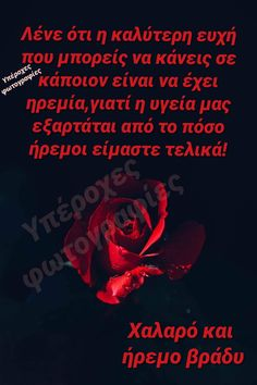 Greek Quotes, Facebook, Night, Friends, Movie Posters, Photography, Amigos, Photograph, Film Poster