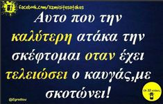 Funny Greek Quotes, Greek Memes, Funny Picture Quotes, Funny Photos, Starting School, School Starts, Funny Pins, Teenager Posts, True Words