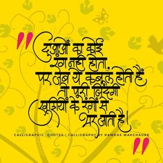 Fake Friend Quotes, Karma Quotes, Fake Friends, Status Quotes, Life Quotes, Marathi Calligraphy, Calligraphy Quotes, Caligraphy, Hindi Qoutes
